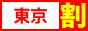 東京風俗 デリヘル情報「わりちけ」