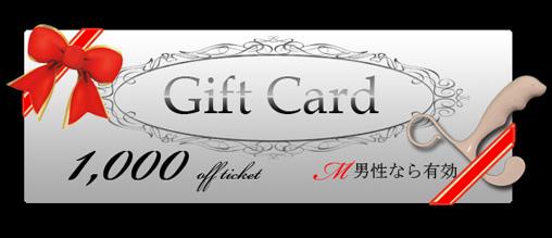 ギフトカード1000円割引券の画像